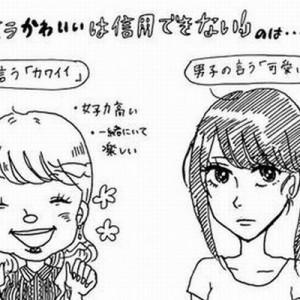 【永遠の謎】「女性が言う可愛い」と「男性の可愛い」が全然違う問題10選
