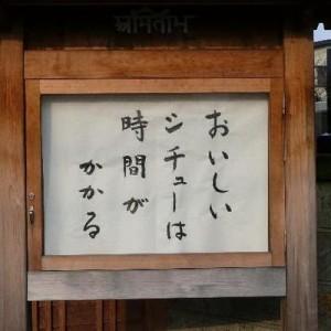 【深イイ】良いこと書いてる!お寺で見かけた味わい深い「標語」12選