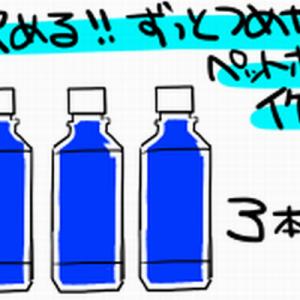 【これはイイ!】すぐ飲めてずっと冷たい『ペットボトルの凍らせ方』(画像)