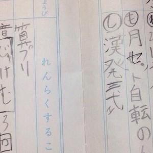 【れ・連絡帳が暗号】ママも男性も笑える!「アホ男子母死亡かるた」(16選)