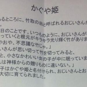 【腹筋痛いw】かぐや姫を翻訳して再翻訳した結果が破壊力抜群(画像)