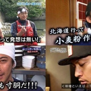 【さすがすぎる】TOKIOの番組「鉄腕ダッシュ」が色んな人に影響を与えてた!