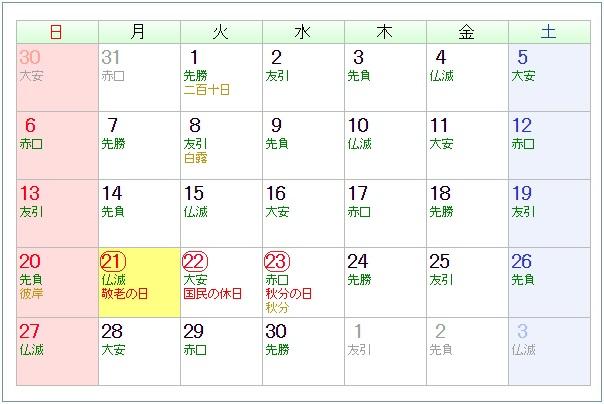 カレンダー カレンダー 2015 2016 : ... の…(カレンダー) | COROBUZZ