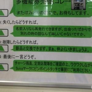 【攻めに攻めてたSuicaの案内】乗客をザワザワさせた「駅員さん」の言動9選
