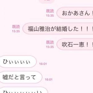 みんな落ち着いて!!(笑)福山雅治の結婚で日本中が色々フィーバーしてる11選
