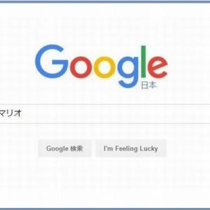 【粋すぎる!】スマホでもPCでも!グーグルで「スーパーマリオ」と検索すると…