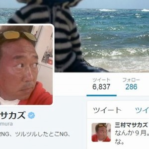 さまぁ~ず三村さんのツイート「昔悪かった人が更正して注目されることより…」が話題