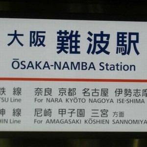 【大阪来るとき要注意】「難波駅に集合ね!」で待ち合わせすると悲劇が起きるらしい