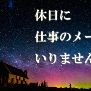 【大人たちの心の叫び】笑って泣いた。社会人版・全日本もう帰りたい協会12選