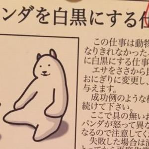 偶然トイレで発見!(笑)動物園の『極秘任務』を描いたイラストが面白すぎる【3枚】