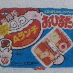 むかし、食べたなぁ・・・。あの頃の思い出が蘇る懐かしのお菓子12選