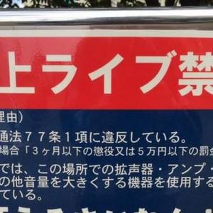 恐れ入りました!(笑)大阪の「路上ライブ禁止の張り紙」が実直すぎると話題に