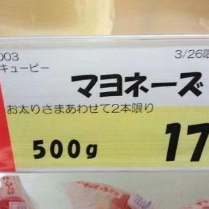 【お太りさま2本まで】スーパーで起こった二度見必須のエピソード9選