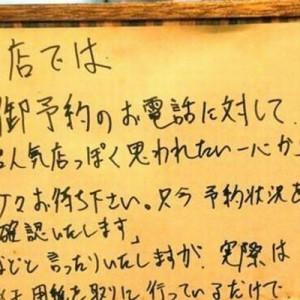 【センス…あり!】思わず唸るナイスな張り紙&企画(9選)