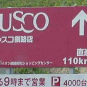 【試される大地】他県民には中々理解されない「北海道あるある」12選