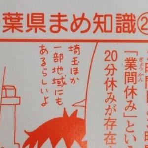 【出席番号は誕生日順】他県の人に聞きたい言いたい!千葉県民の主張10選
