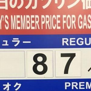 【ビックリ】愛知県にある「コストコ」のガソリン価格が安すぎて目を疑う(画像)