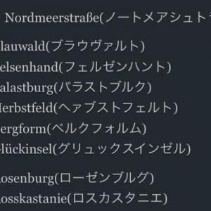 【各都道府県はこんな感じ】無駄にカッコいいドイツ語(7選)