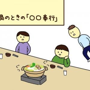 【あなたはどのタイプ?】色んな役どころがある!お鍋のときの「○○奉行」(画像)