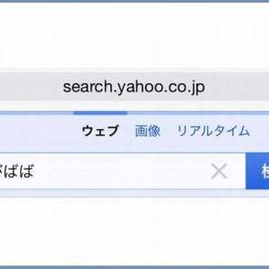 怖ッ!!「Yahoo」の検索で『ががばば』と入力すると、奇妙なことが起こると話題