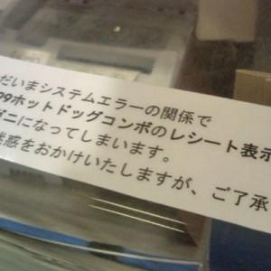 【謎のシステムエラー】店内がざわっとなった「レジ」での出来事10選