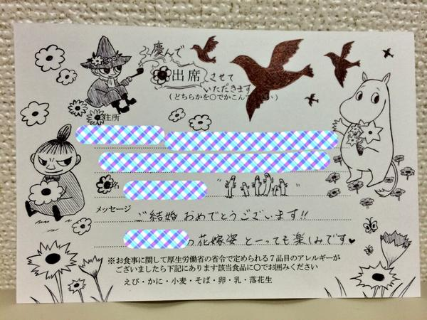 こちらはムーミン好きな友人への結婚式招待状返信。喜んでくれるといいな! pic.twitter.com/rgEz2asgAW