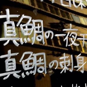 「こんなに鯛を書いたら間違えるのも仕方ない。」違和感ないけど何かがおかしい看板が話題