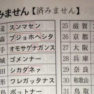 【各都道府県こんな感じ】方言辞典に載っていた日本全国「すみません」が興味深い(画像)