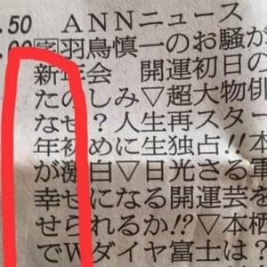 今年も長文でスゴい!1月1日の新聞のテレビ欄を縦読みすると…(2パターン)