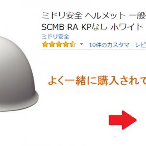 【あるある、ねぇよ!】「一緒に購入されています」Amazonでヘルメットを見ていたら…