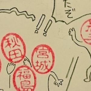 【めちゃシュールw】印鑑で4コマ!けど、「青森」のハンコが見つからなかったので…(笑)