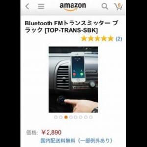 【どうしてこうなったw】アマゾン、「FMトランスミッター」の商品紹介ページが…(画像)