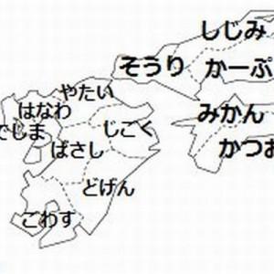 【そうくるかw】「ひらがな3文字でどの都道府県か伝える」が話題(画像)