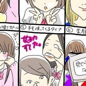 【変顔パターンはこの内のどれか】女子が経験する&ありがちな「女子あるある」(11選)