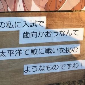 もはや風物詩!(笑)京大の入試会場が今年もアクセル全開すぎる12枚