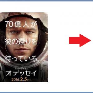間違いない!(笑)映画『オデッセイ』のポスターを日本人で表現したらこの人になる【画像】