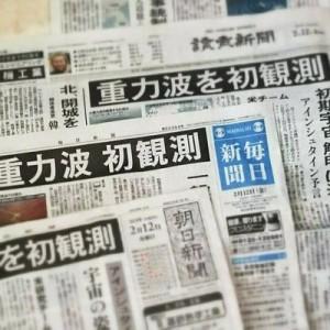 さすがとしか言えない!(笑)各紙「世紀の大発見」が一面の中、香川県の新聞は…【画像】