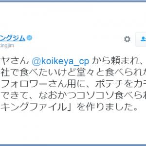 共同で何やってんだ!(笑)キングジムとコイケヤがコラボで変なモノ作ってる…【斜め上】