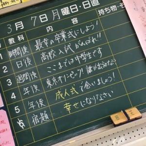 【幸せになりなさい】教師から生徒へ、「黒板」に込めた最後のメッセージ(6枚)