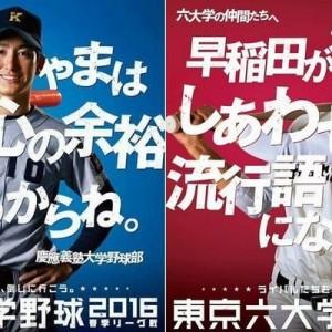 今年のキャッチコピーも面白い!(笑)東京六大学野球の「煽り合いポスター」が話題【画像】