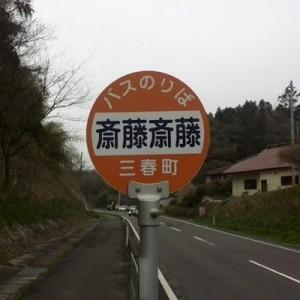 【なんじゃこりゃ】他にもっとなかったのか!(笑)全日本「雑な名前」のバス停選手権10選