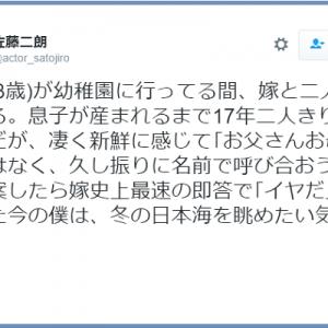 めげないで!(笑)俳優・佐藤二朗さんの日常ツイートが異常に面白い件【15選】