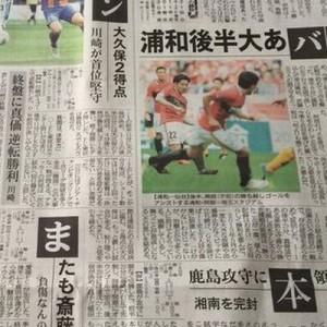 「心遣いにウルっときた」今日の愛媛新聞のスポーツ欄をよく見てみると…