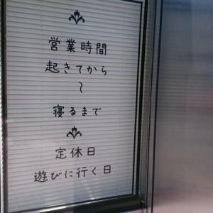 【こういう寛容さが日本には必要】地元で注目されたに違いない「お店」の光景(9枚)