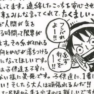 「勇気出ました」・「頑張れます!」ワンピース作者『尾田栄一郎』から熊本へのメッセージ