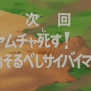 【次回予告で壮大なネタバレ】「アニメ史に残る愚行」がジワジワ腹筋を攻め立てる14枚