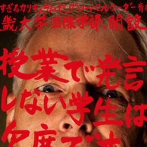 正論だけど強烈!(笑)近畿大学・国際学部のキャッチコピーがめっちゃ攻めてた【5枚】