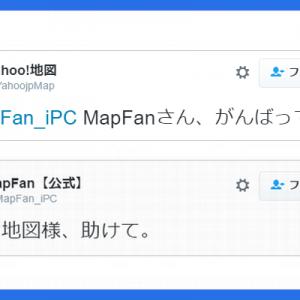担当者さんドンマイ!(笑)MapFan公式が誕生日紹介で誤爆→「神木隆之介くんw」・「吹いた」