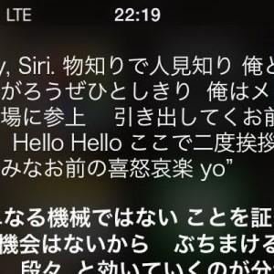 【腹筋痛いw】嘘つけ!(笑)「Siriとフリースタイル」のやり取りが破壊力抜群だった