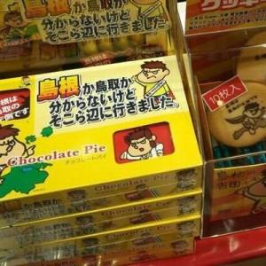 【土産の報告はコレで】むしろ愛がある!(笑)切れ味鋭い島根県の自虐キャッチコピー11枚